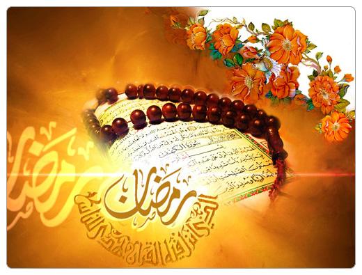 پیام تبریک به مناسبت ماه مبارک رمضان
